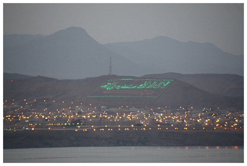 Egypt, Israel, Jordan and Saudi Arabia all share the north end iof the Gulf of Aquaba. Each has huge flags which can be seen from either country and Saudi have this sign on the side of a hill